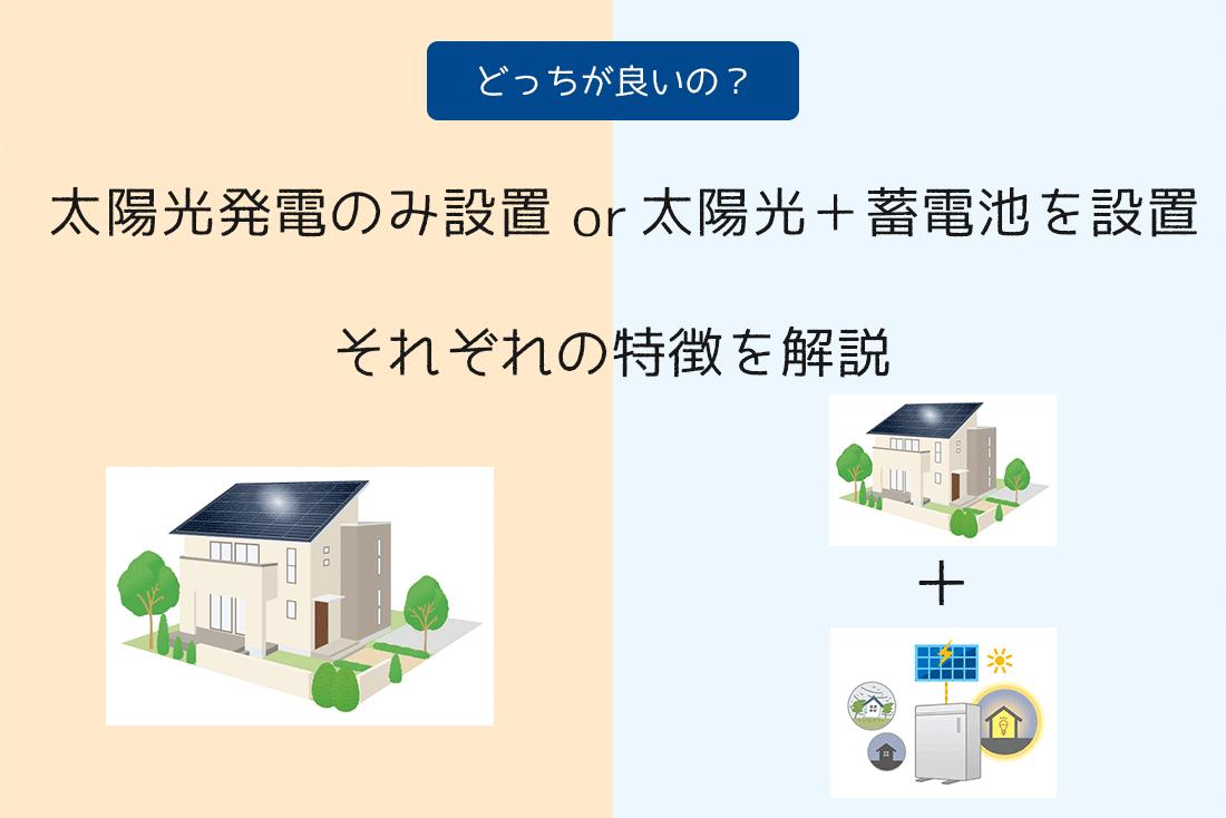 デメリット 太陽 光 発電